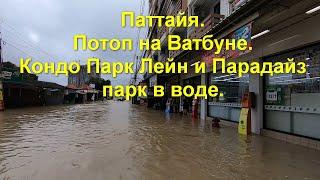 Паттайя Потоп на Ватбуне Кондо Парк Лейн и Парадайз Парк в воде