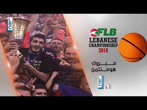 بطولة لبنان بكرة السلة 2018/2017 - مبروك هومنتمن  - 21:24-2018 / 5 / 16