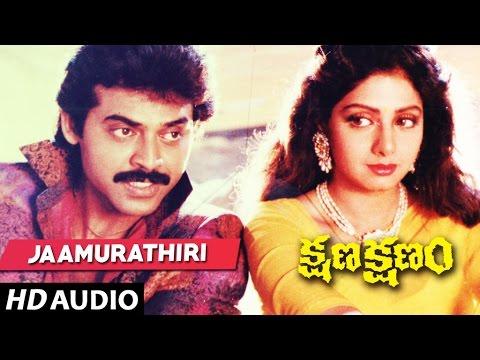 Kshana Kshanam Songs - JAMURATHIRI song   Venkatesh, Sridevi   Telugu Old Songs