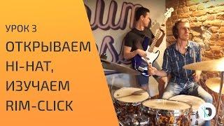 Основы игры на барабанной установке №3 - Учимся открывать HI-HAT и изучаем RIM-CLICK