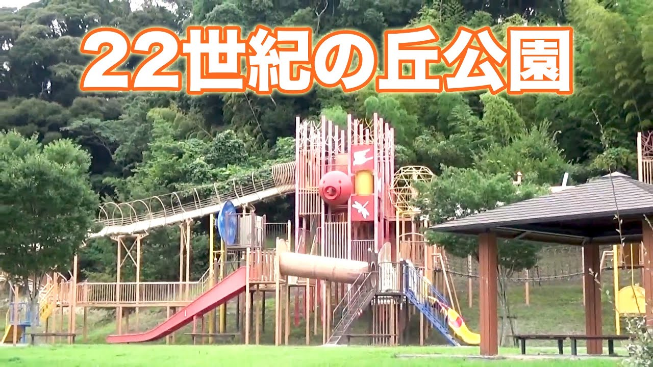 丘 の 公園 世紀 22