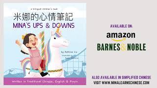 Mina's Ups and Downs by Katrina Liu - Audio Reading in Mandarin Chinese