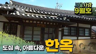 [서울사랑 9월호] 서울 옛집 탐구 생활