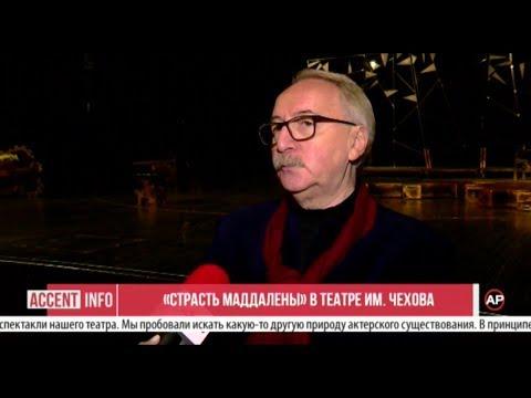 «Страсть Маддалены» в театре им. Чехова