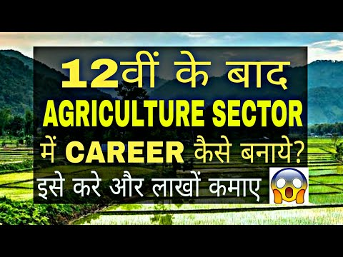 Career in agriculture after 12th   Agriculture Career Information   By Sunil Adhikari  