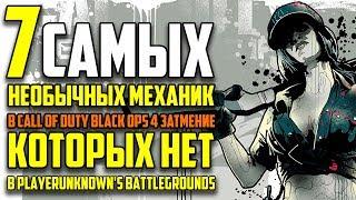 7 САМЫХ НЕОБЫЧНЫХ МЕХАНИК В Call of Duty: Black Ops 4  ЗАТМЕНИЕ, КОТОРЫХ НЕТ В PUBG!