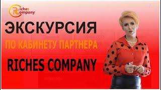Riches company Полный обзор функционала Личного кабинета партнера Riches Company