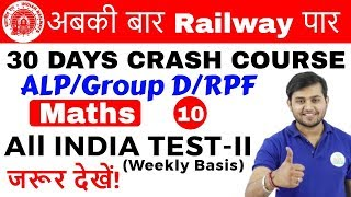 11:00 AM - Railway Crash Course | Maths by Sahil Sir | Day #10 | All India Test Part-II