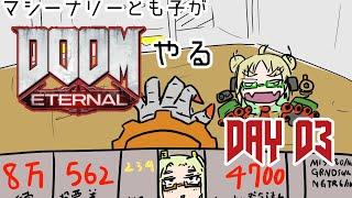 DOOMエターナリーとも子 3日目/DOOM Eternal Stage4