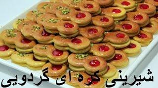 Shirini Gerdooee - شیرینی کره ای گردویی - شیرینی گردویی