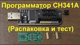 Программатор CH341A (Распаковка и тест)