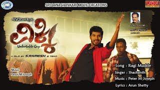 Ragi Mudde | Shashanth | VIKKY | Kannada Film Song