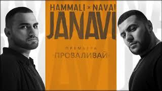 HammAli & Navai - Проваливаи (2018 JANAVI)