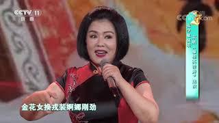 [梨园闯关我挂帅]京剧《穆桂英挂帅》选段 演唱:张学敏| CCTV戏曲