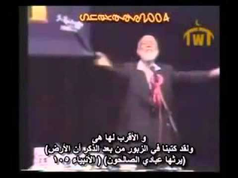 هل أقتبس القران من الكتاب المقدس ؟ احمد ديدات يصعق شروش