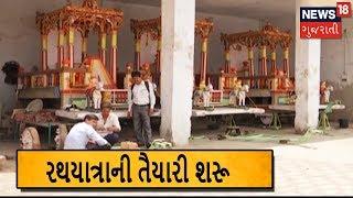 Jagannath Rath Yatra preparation begins at Ahmedabad | News18 Gujarati