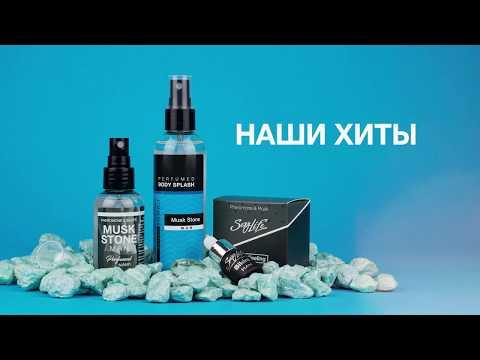 Новинки парфюмерии 2017 компания Парфюм Престиж