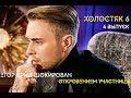 Холостяк 6 Егор Крид шокирован откровением участницы mp3