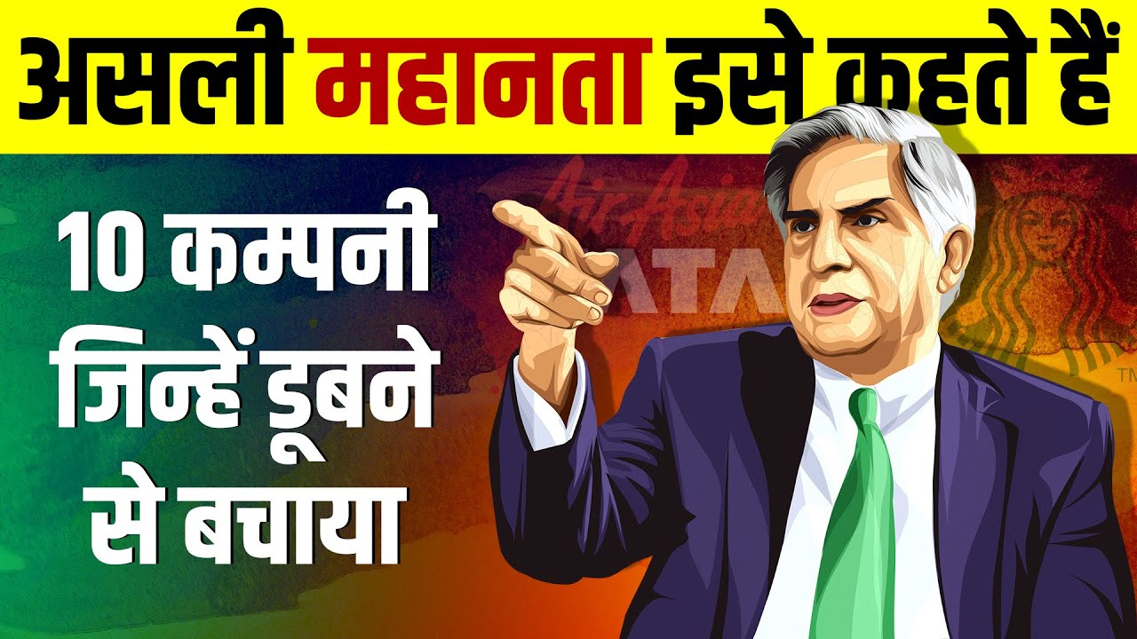 How TATA Saved 10 Companies 🔥 Ratan Tata | Top 10 Company Owned | Live Hindi