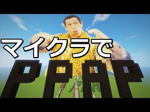 Thumbnail: 【Minecraft】音符ブロックでPPAP