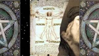 Смотреть видео символическая магия