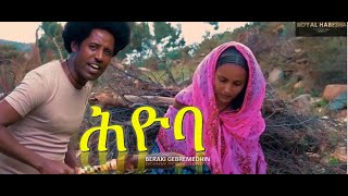 Beraki Gebremedhin - ሕዮባ/Hyoba New Eritrean Music 2020