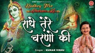 Radhe Tere Charno Ki Dhool Jo Mil Jaye | राधे तेरे चरणों की गर धूल | Krishna Bhajan | Kumar Vishu