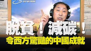 飛碟聯播網《飛碟早餐 唐湘龍時間》2020.11.30 脫貧減碳令西方驚豔的中國成就