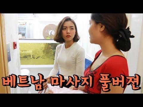 베트남 미녀의 마싸지 실제 체험 현장(무편집) | 불면증치료 | Full Body Massage at Hochiminh City in Vietnam