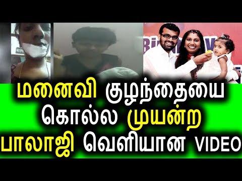 குழந்தைய கொல்ல முயன்ற VIJAY TV தாடி பாலாஜி tamil News Today FLASH NEWS