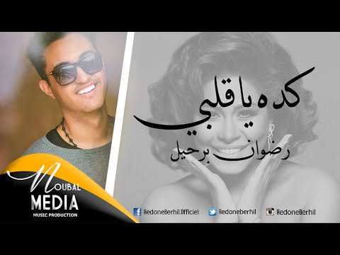 RedOne BERHIL - Keda Ya Albi (Sherine Cover) | 2016 | (رضوان برحيل - كده يا قلبي (شيرين
