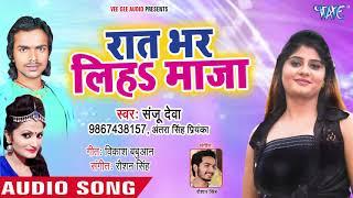 Sanju Deva का नया सबसे हिट गाना - Raat Bhar Liha Maja - Bhojpuri Hit Song 2018