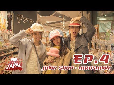 EP.4 - ดินแดนของแฟนอะนิเมะ Jump Shop Hiroshima