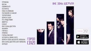 ГОРОД 312 - альбом