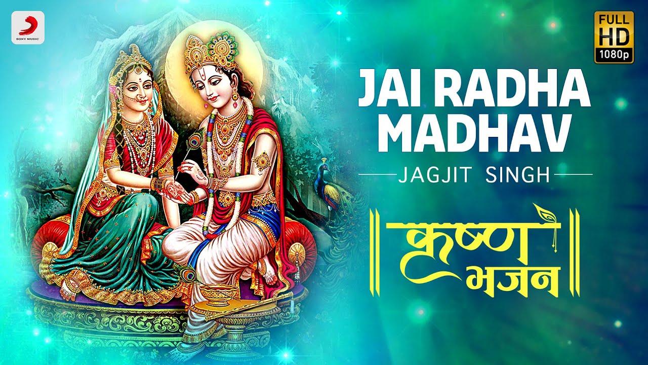 Jai Radha Madhav - Krishna Bhajan | Jagjit Singh | Bhakti Songs | Janmashtami 2020