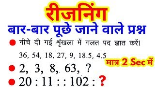 Reasoning Tricks in hindi For- railway group d, loco pilot, technician//rpf, ssc, vdo & all