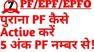 How to activate old PF number | pf uan number kaise activate kare | activate uan number online