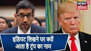 Sundar Pichai ने समझाया की Idiot लिखने पर Trump की तस्वीर क्यों आती है?