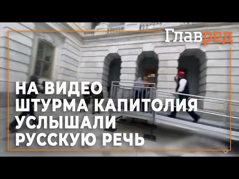 """""""Давай, быстрее!"""" и """"Смелее! Смелее!"""" - На видео штурма Капитолия услышали русскую речь"""