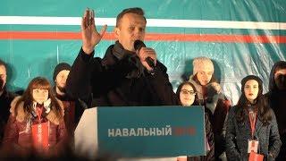 Волгоград Навальный встреча митинг 10.11.2017