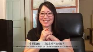 이재명 신체공개 정면돌파, KBS 저질방송 사사건건, MBC 삼성장학생, 언론적폐, 사법적폐 … 이해생각 154