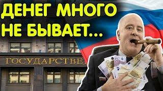 Чиновникам повысили зарплаты   Россияне прячут свои доходы