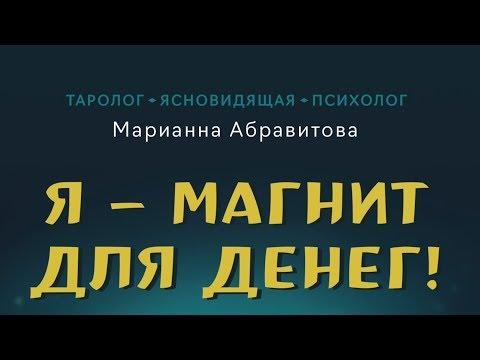 """Как стать магнитом для денег. Новая книга Марианны Абравитовой """"Я магнит для денег"""" (16+)"""