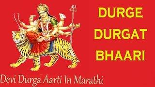 Download Hindi Video Songs - Durge Durgat Bhari | दुर्गे दुर्गट भारी |  Durga Mata Aarti | Shabbir Khan | Parth G | Latest 2015