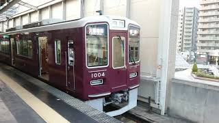 阪急電車 宝塚線 1000系 1004F 発車 豊中駅 「20203(2-1)」