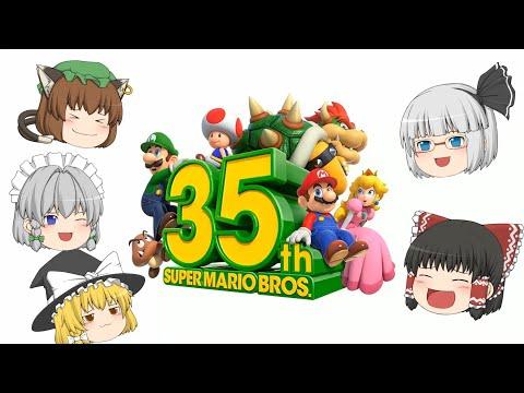 【ゆっくり実況】マリオ35周年記念!1981-2020マリオの歴史を見てみよう! Mario History!
