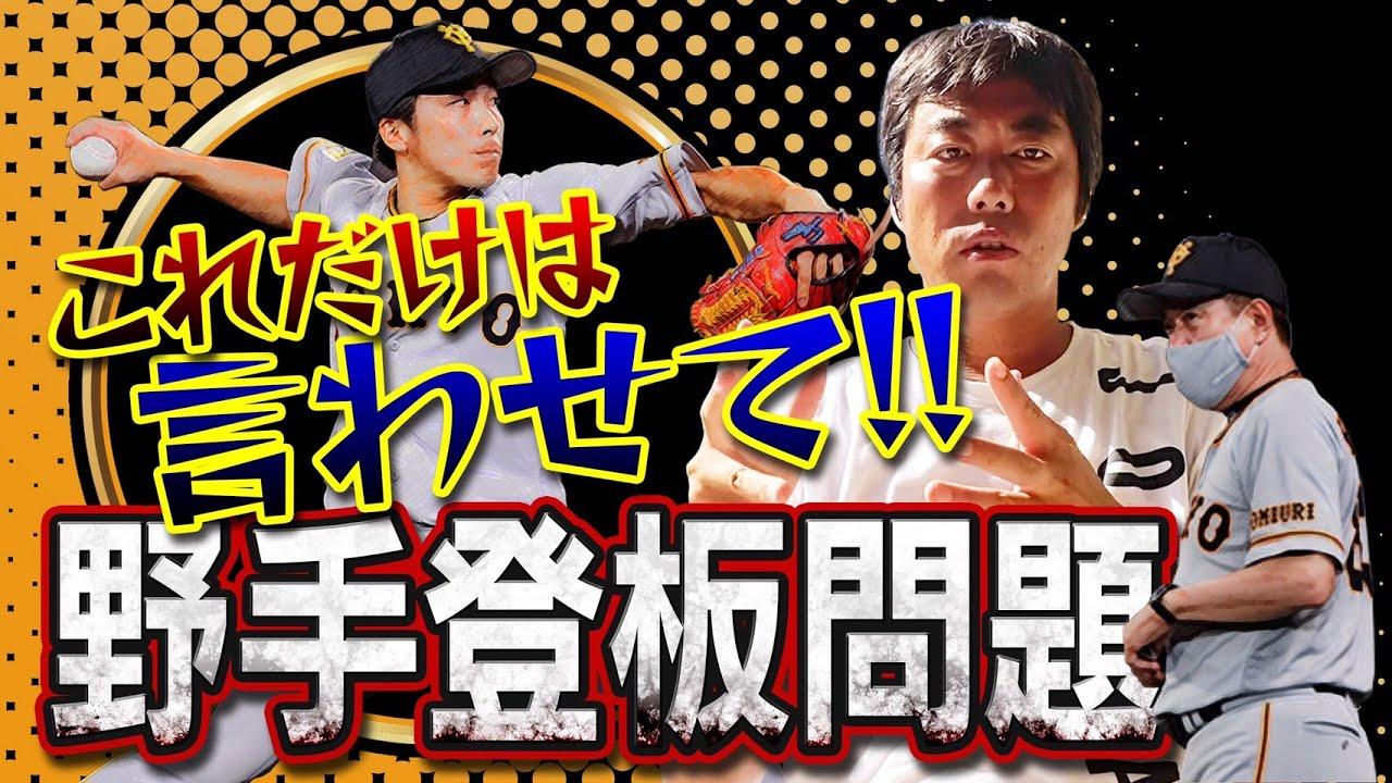 【緊急】増田大輝選手の野手登板問題について言いたい事があります。【最後まで見て下さい】