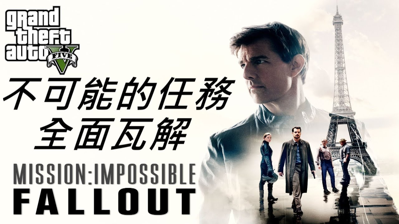 GTA5 不可能的任務:全面瓦解| Mission: Impossible - Fallout Trailer Remake in GTA 5 - YouTube