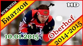Биатлон 2014-2015 СПРИНТ Мужчины 10.01.2015 / Кубок мира Оберхоф (Германия)