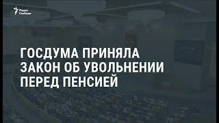 Госдума ввела наказание за увольнение людей предпенсионного возраста / Новости